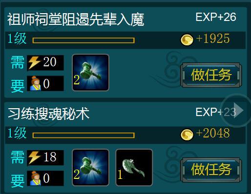 【诛仙战记】任务篇——81~100级任务预览【8月4日更新】